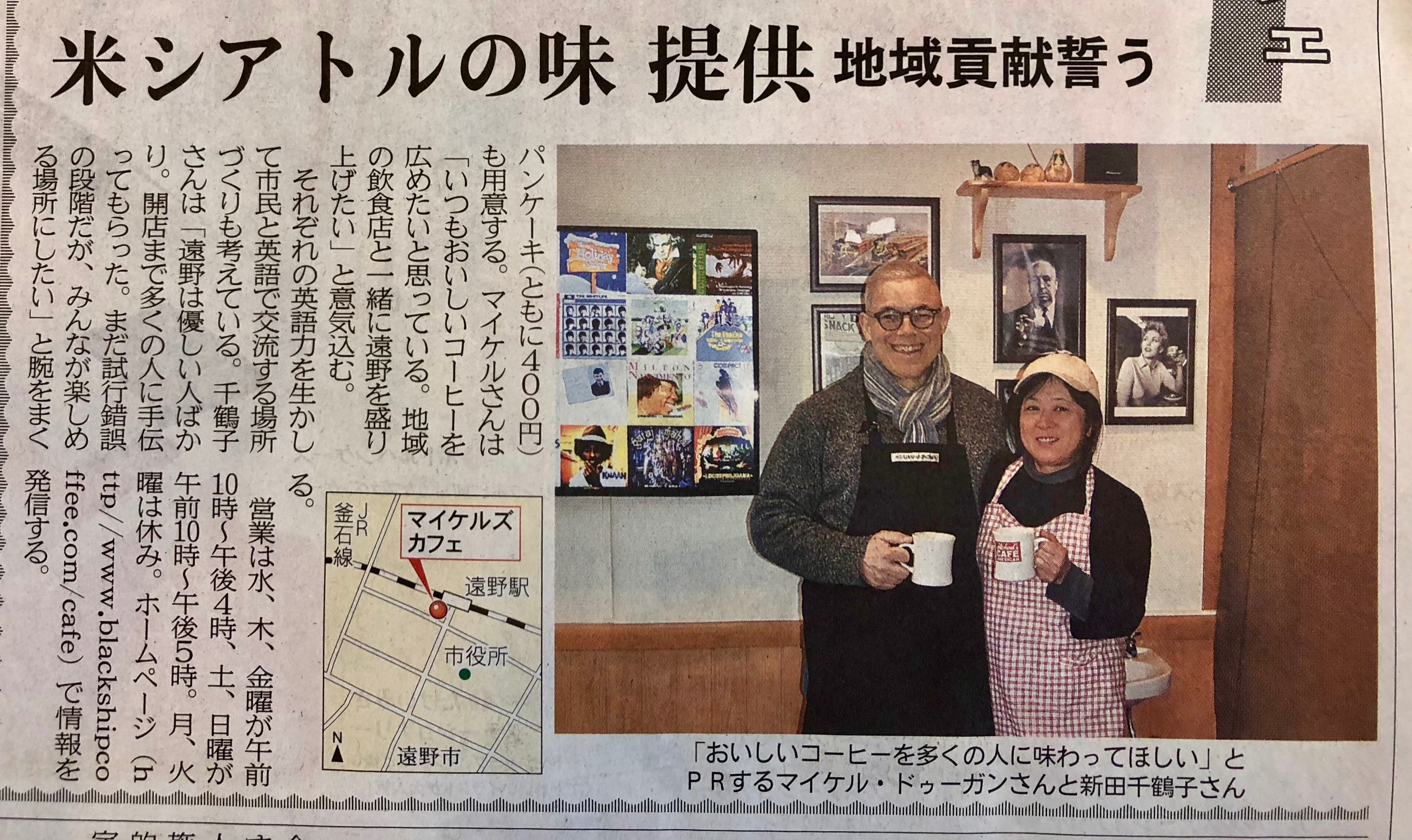 Tono Immigrants in Local News